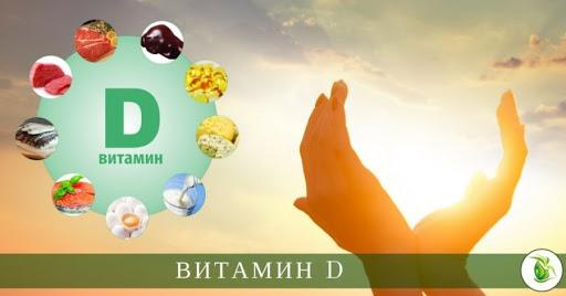 Дефицит витамина D и добавки: проблема, которая затрагивает ВСЕ
